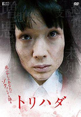 トリハダ의 포스터