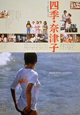 『四季・奈津子』のポスター
