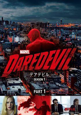 『デアデビル シーズン1』のポスター