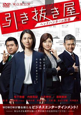 스카우트실~ 헤드헌터의 유의~의 포스터
