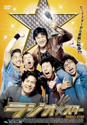Radio Star's Poster