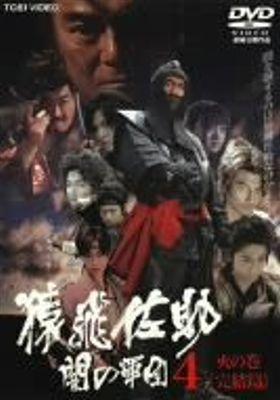猿飛佐助 闇の軍団의 포스터