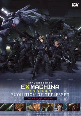 Appleseed: Ex Machina's Poster
