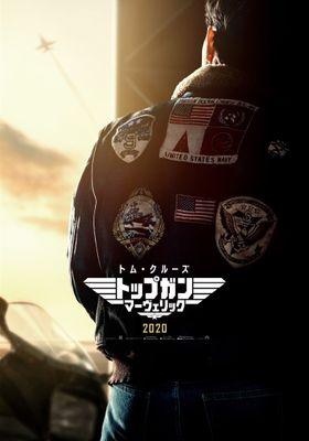 Top Gun: Maverick's Poster