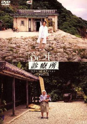 『Dr.コトー診療所』のポスター