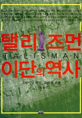 탤리즈먼: 이단의 역사's Poster