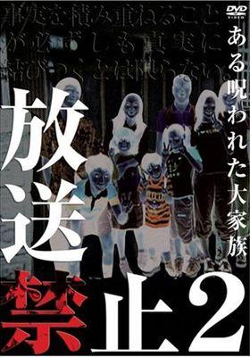 放送禁止2 ある呪われた大家族's Poster