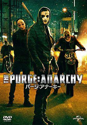 더 퍼지 : 거리의 반란의 포스터