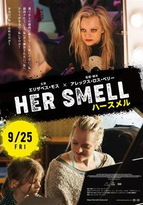 그녀의 내음의 포스터