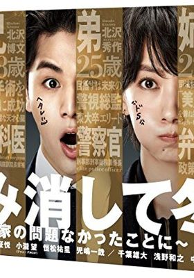 The Kitazawas: We Mind Our Own Business 's Poster
