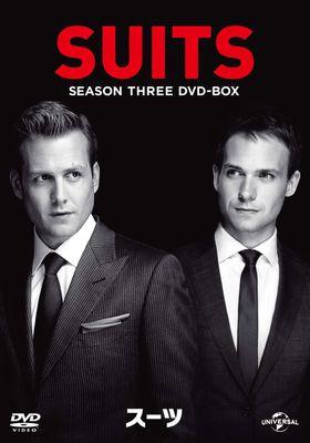 슈츠 시즌 3의 포스터