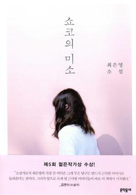 쇼코의 미소's Poster