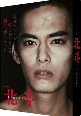 『北斗 ―ある殺人者の回心―』のポスター