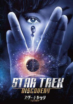 『スター・トレック:ディスカバリー シーズン1』のポスター