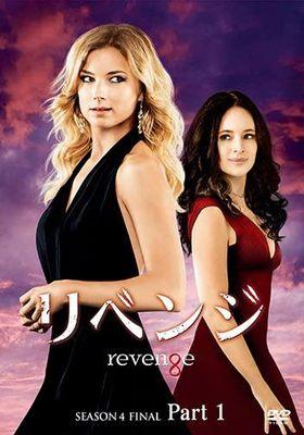 리벤지 시즌 4의 포스터