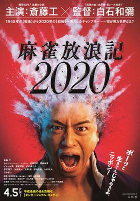 『麻雀放浪記2020』のポスター