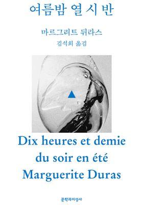 여름밤 열 시 반's Poster