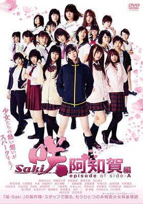 Saki Achiga-hen episode of side-A's Poster