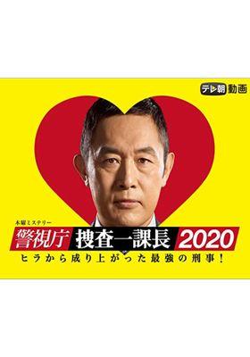 警視庁・捜査一課長2020's Poster
