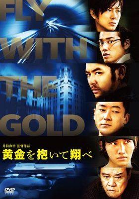 『黄金を抱いて翔べ』のポスター