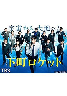 Shitamachi Rocket Season 2's Poster