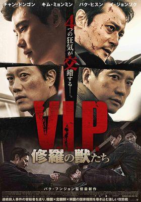 V.I.P.'s Poster