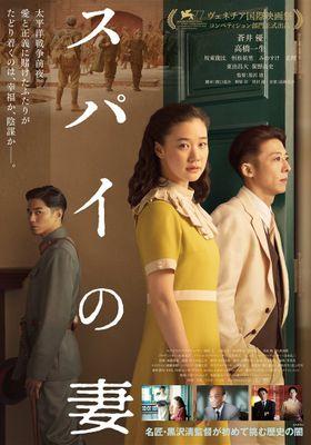 『スパイの妻』のポスター