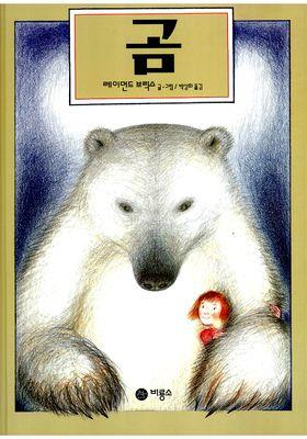 곰's Poster