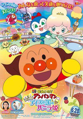 Sore Ike! Anpanman: Kirameke! Ice no Kuni no Vanilla-hime's Poster