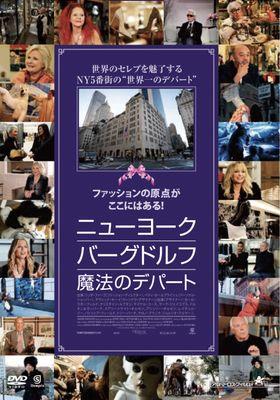 『ニューヨーク・バーグドルフ 魔法のデパート』のポスター