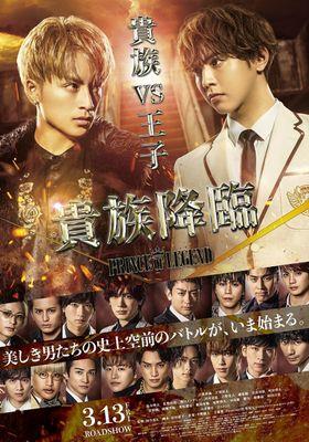 貴族降臨 -PRINCE OF LEGEND-'s Poster