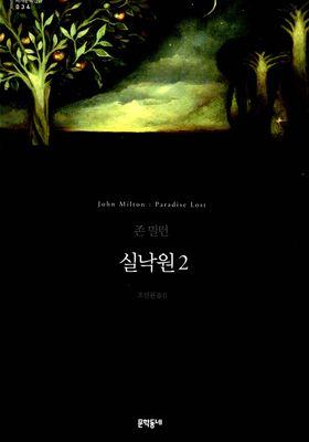 실낙원's Poster