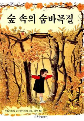 숲 속의 숨바꼭질's Poster