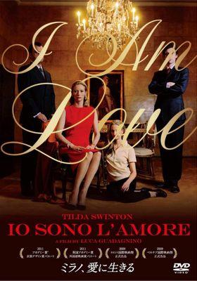 『ミラノ、愛に生きる』のポスター