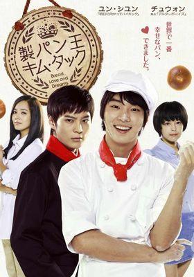 King of Baking, Kim Tak Goo's Poster