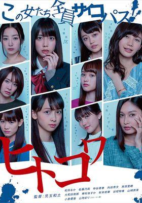 Hitokowa's Poster