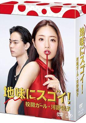 수수하지만 굉장해! 교열걸 코노 에츠코의 포스터