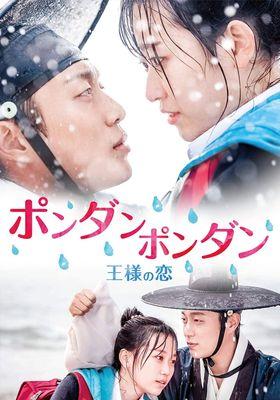 Splash Splash Love 's Poster