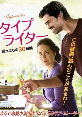 『タイプライター 崖っぷちの30日間』のポスター