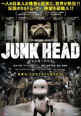 『JUNK HEAD』のポスター