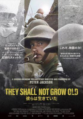 『彼らは生きていた』のポスター