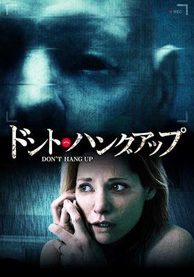 『ドント・ハングアップ』のポスター