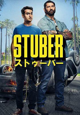 스투버의 포스터