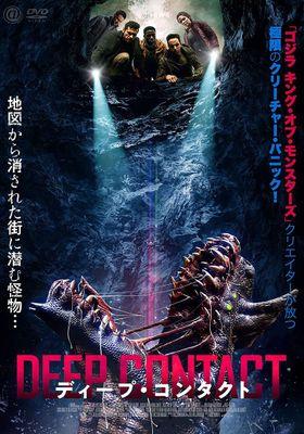 데빌 빌로우의 포스터
