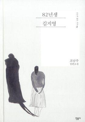 82년생 김지영's Poster