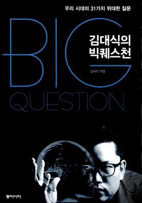 김대식의 빅퀘스천's Poster