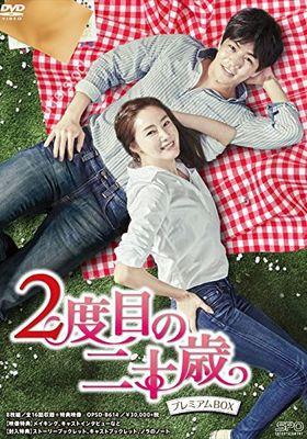 두번째 스무살's Poster