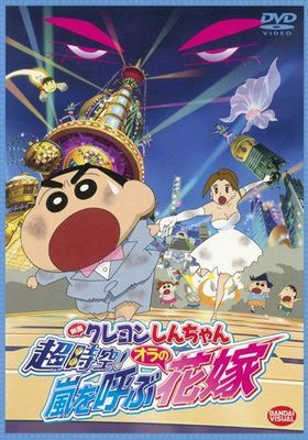 Crayon Shin-chan: Super-Dimmension! The Storm Called My Bride's Poster