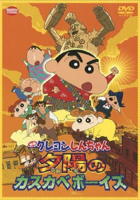 Crayon Shin-chan: Fierceness That Invites Storm! The Kasukabe Boys of the Evening Sun's Poster