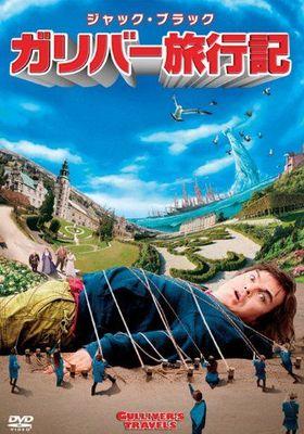 『ガリバー旅行記』のポスター